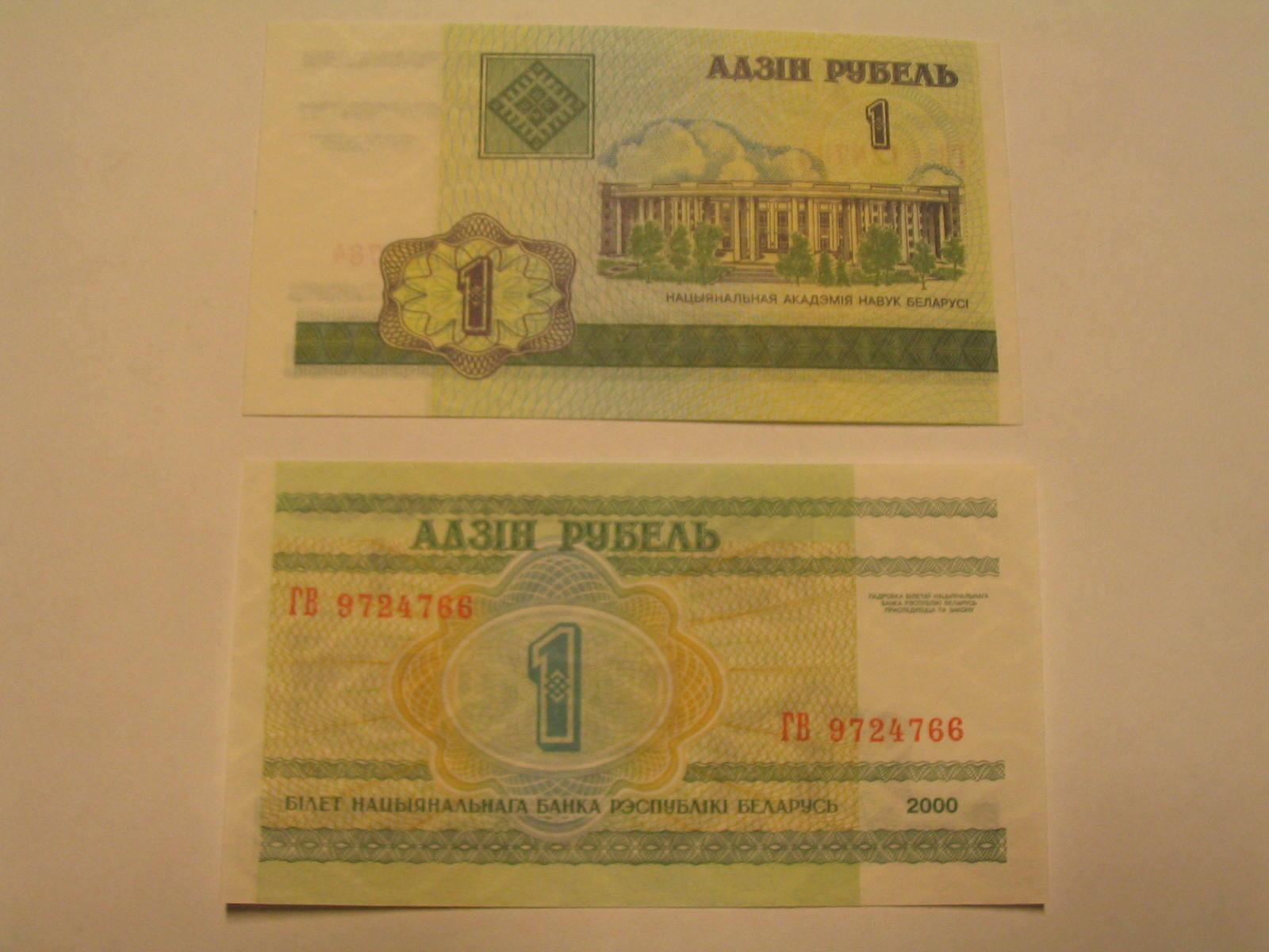 Valkovenäjä 1 rupla - Eurokolikot - Eurocoins- Euromunzen